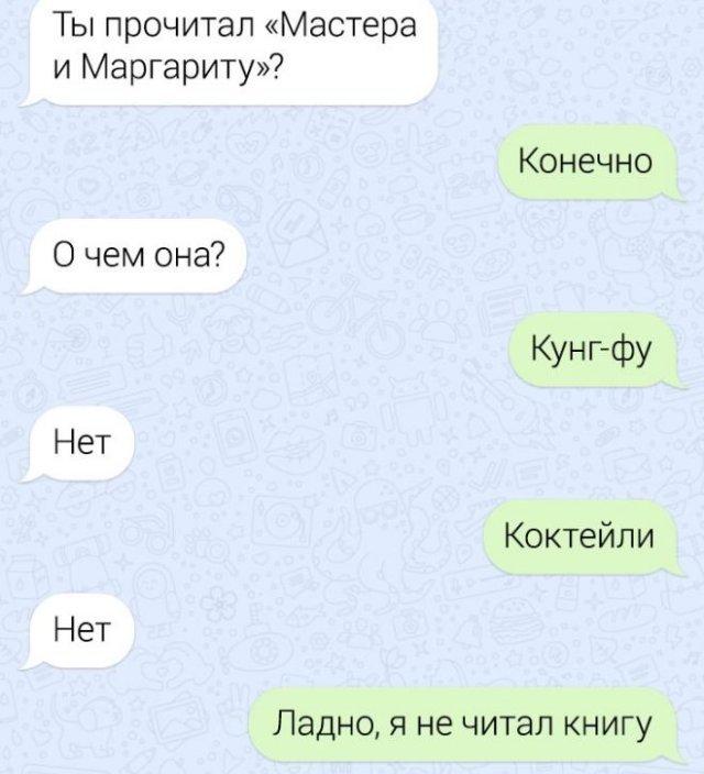 Забавные диалоги