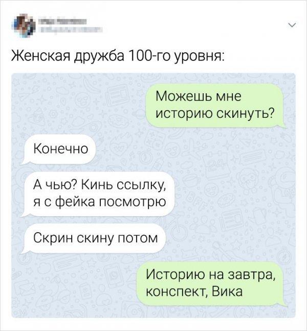 Сообщения девушек в соцсетях