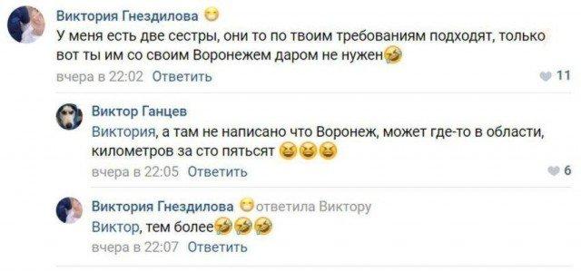 Как один парень из Воронежа искал потенциальную невесту