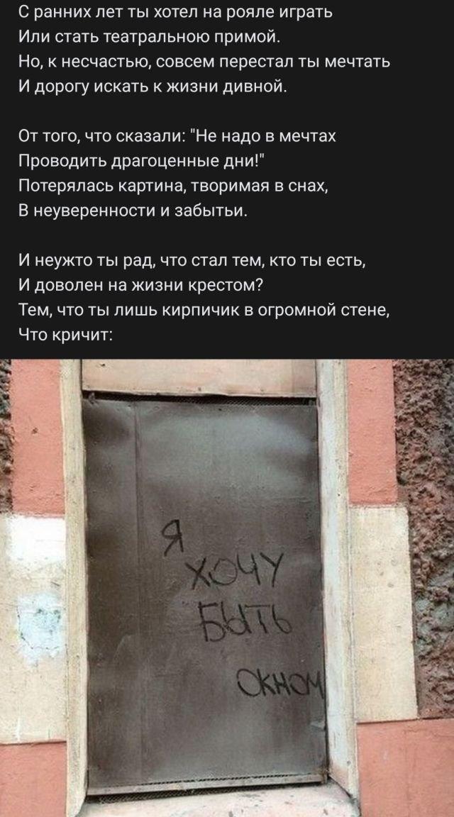Рифмы из соцсетей - 34