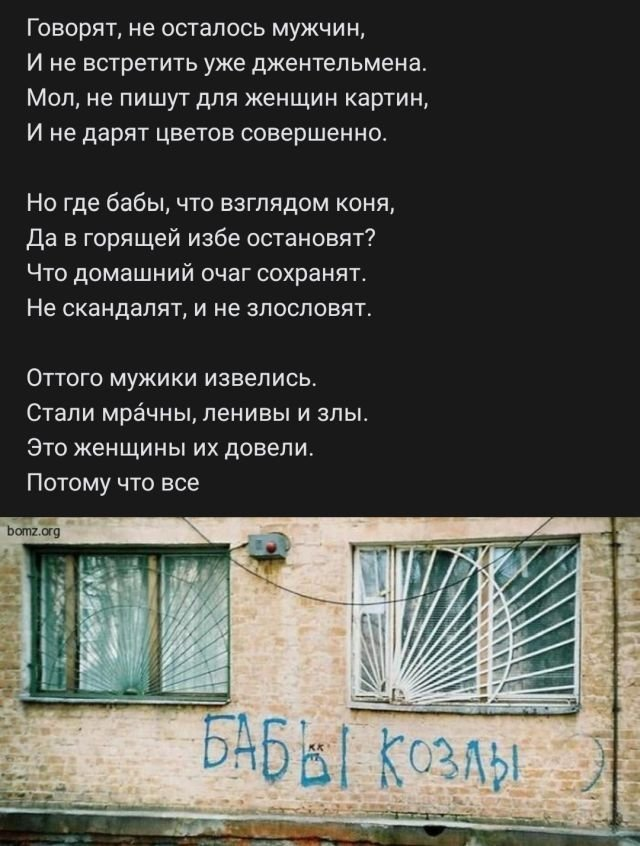 Рифмы из соцсетей - 35
