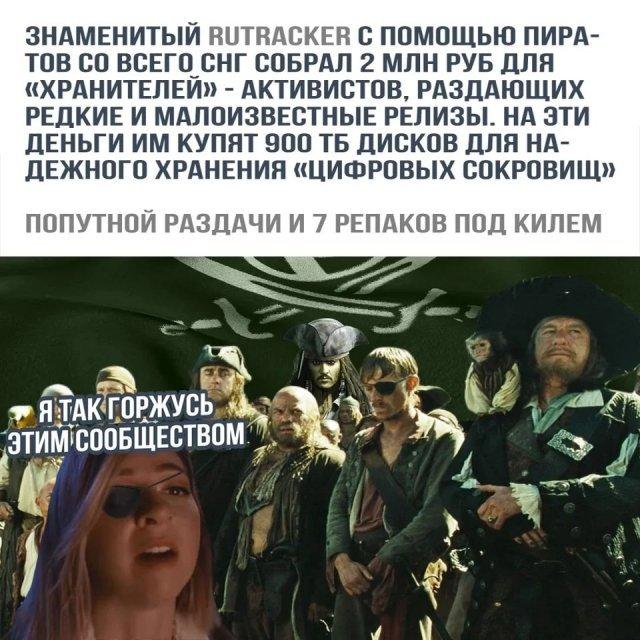 Юмор про пиратство