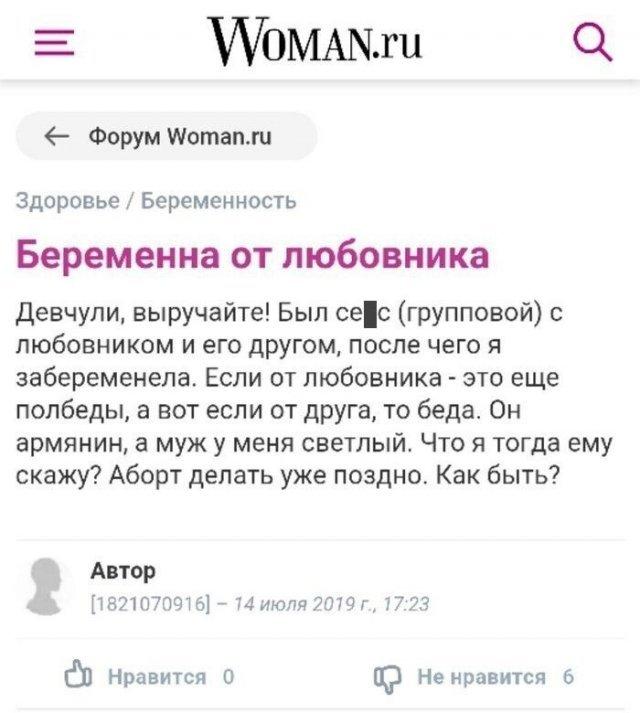 Сообщения на женских форумах