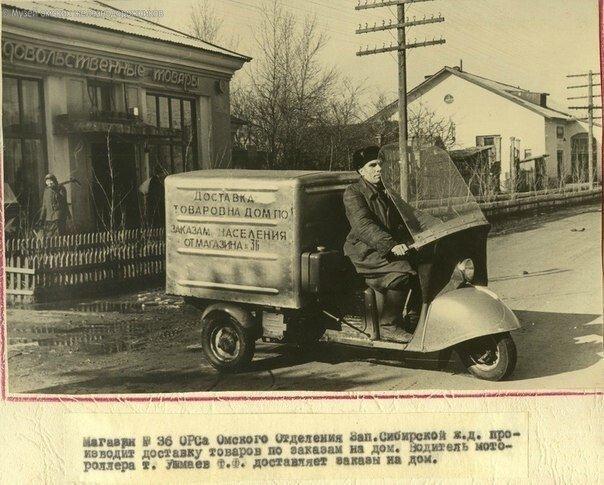 Доставка на дом в СССР