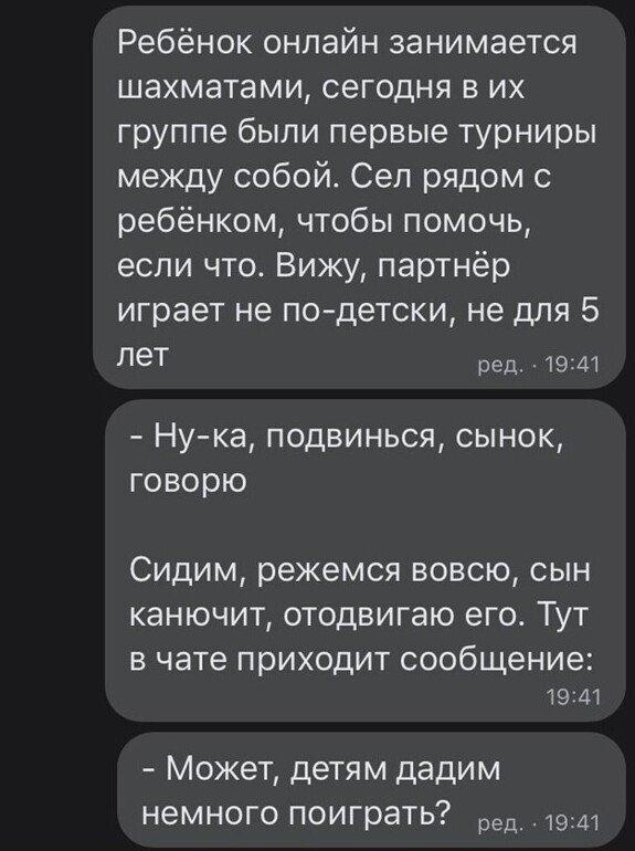 Забавные переписки (06/04/2021)