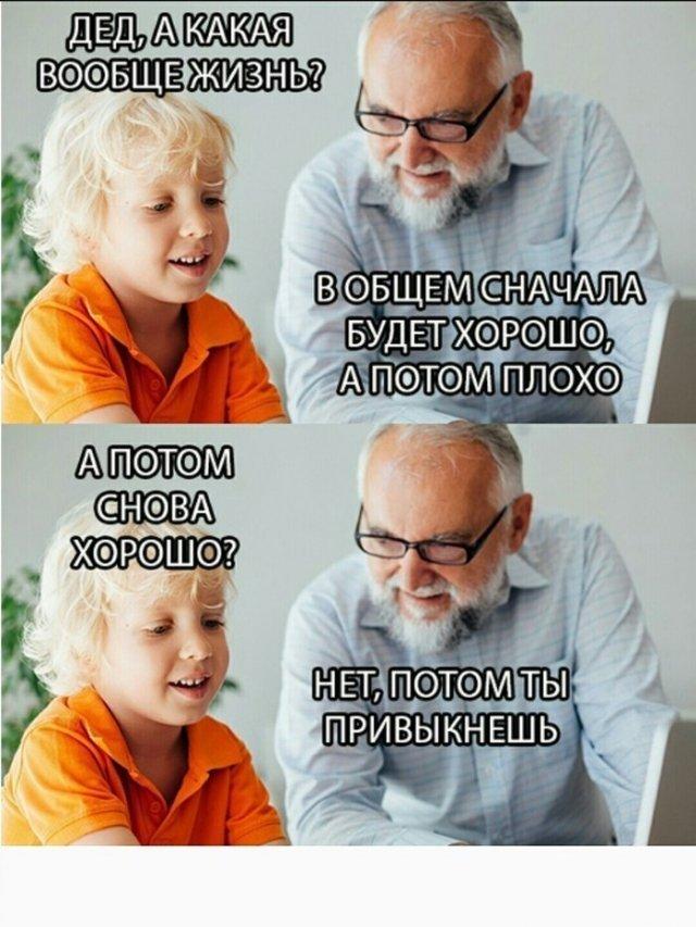 Юмор про общение с бабушками и дедушками