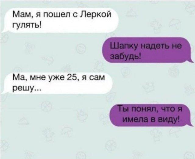 Юмор про яжематерей и семейные отношения (17/05/2021)