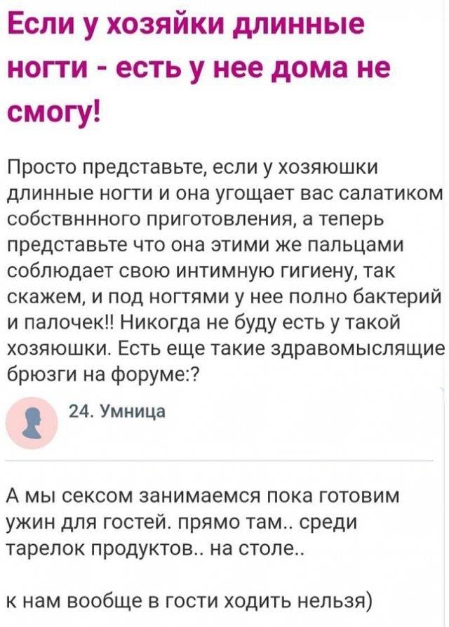 Эпичные сообщения на женских форумах