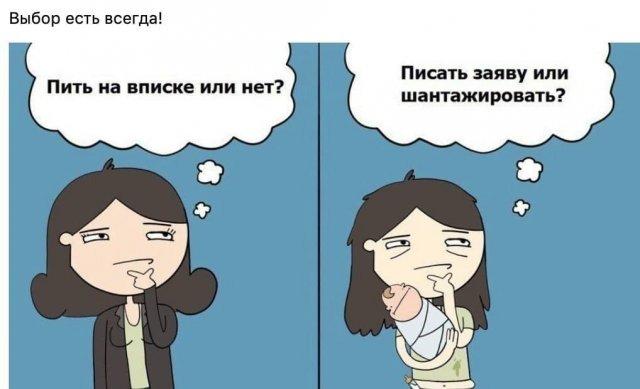 Юмор про яжематерей и семейные отношения (20/05/2021)