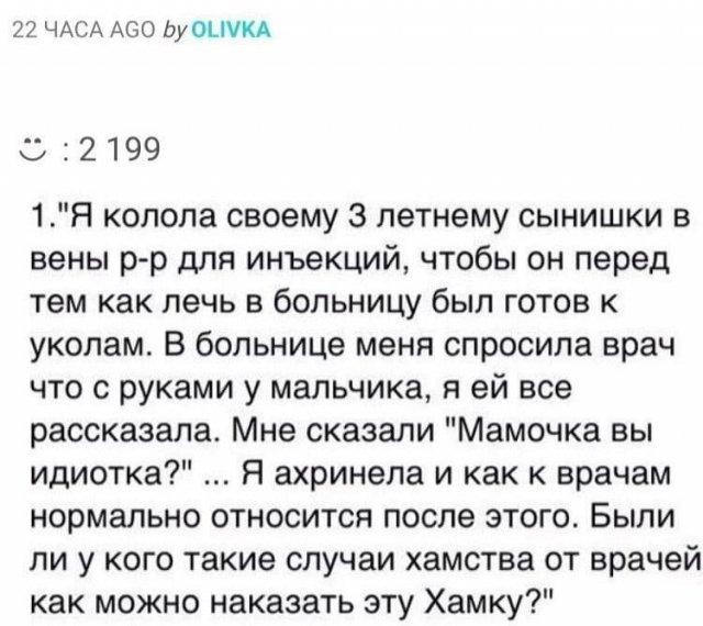 Юмор про яжематерей и семейные отношения (09/06/2021)
