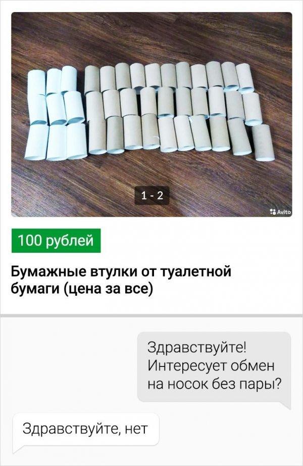 Юмор про покупку и продажу товаров в Сети