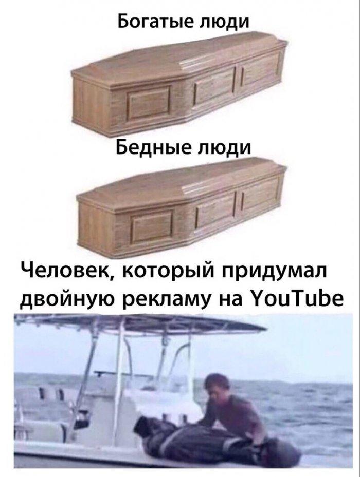 Юмор про рекламу на YouTube