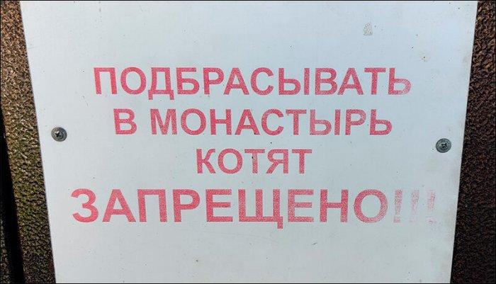 Прикольные объявления и надписи (25/08/2021)