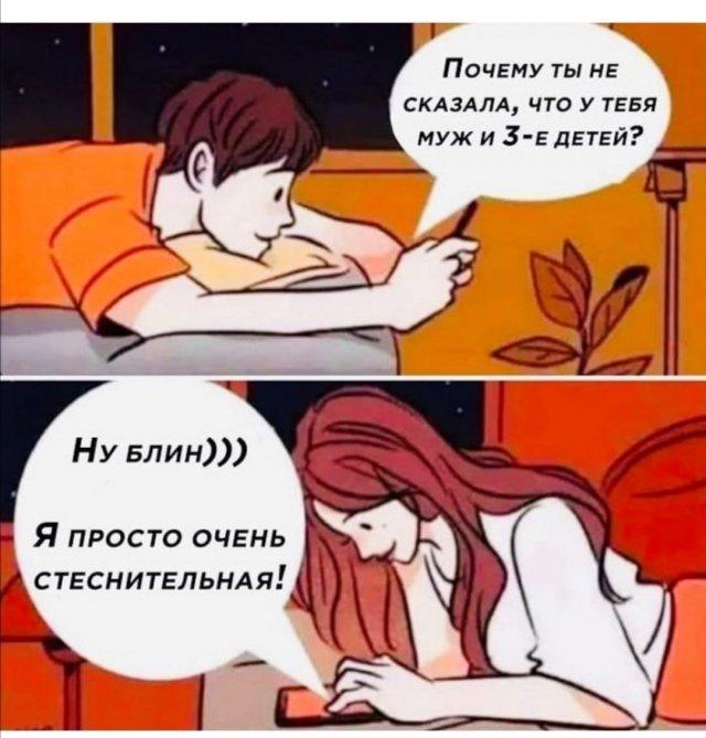 Юмор про девушек и отношения