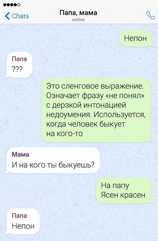 Забавные диалоги с родителями