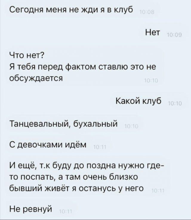 Юмор про отношения