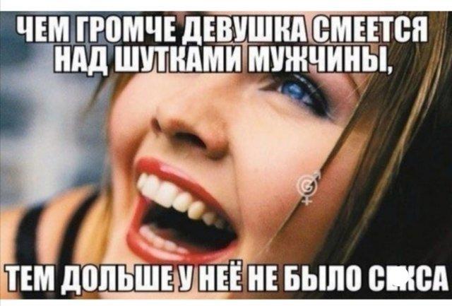 Юмор про девушек