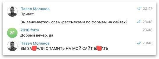 Юмор про спам