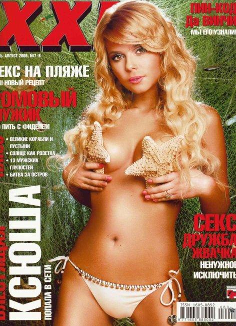 Новикова Ксения (6 фото)