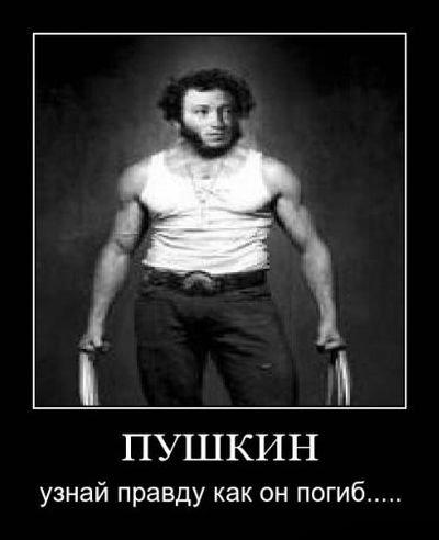 пушкин на украинском демотиватор числе