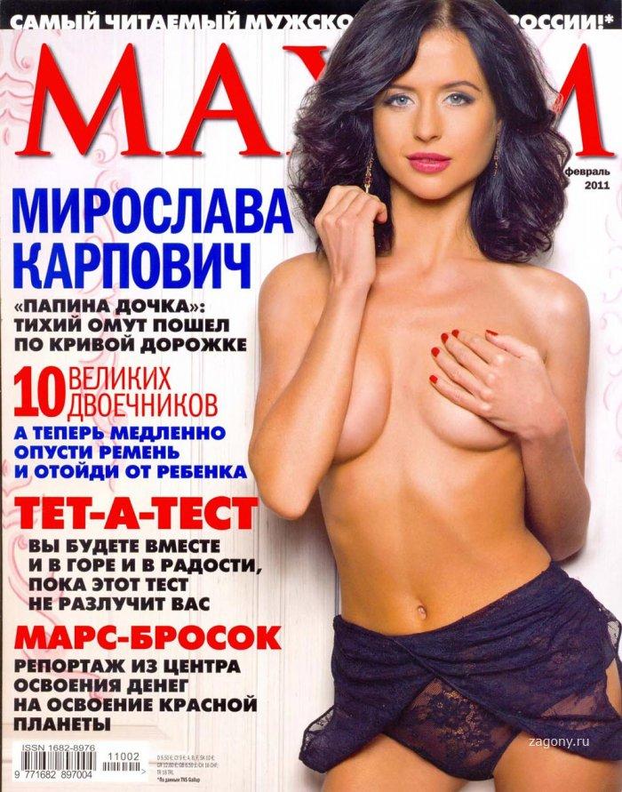 Мирослава Карпович (5 фото)