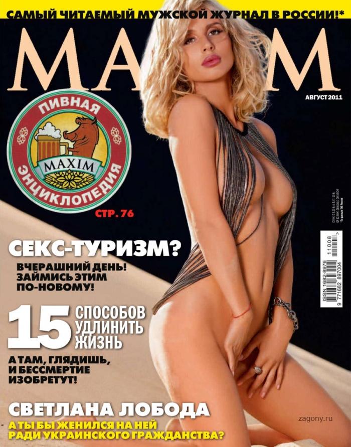 Светлана Лобода (8 фото)