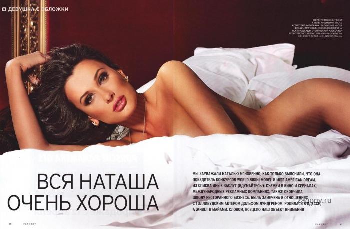 Наталья Гажа (7 фото)