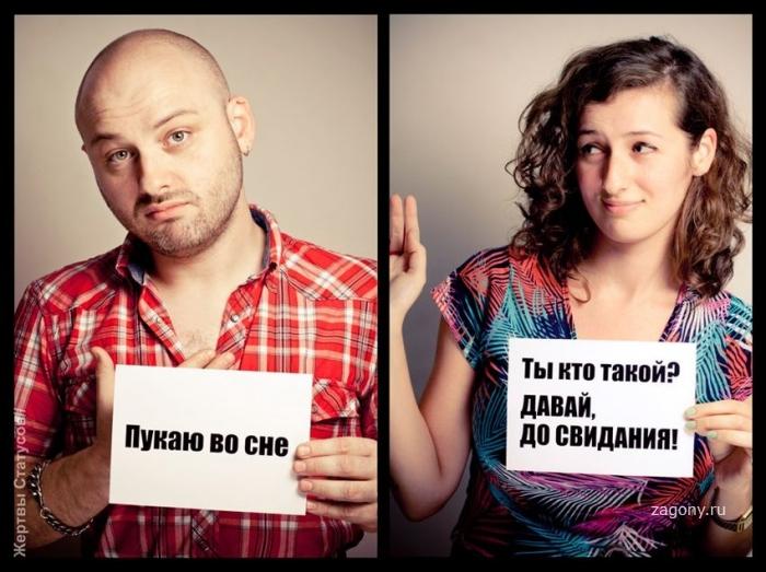 Фото-проект Жертвы Статусов (21 фото)