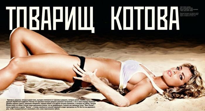 Татьяна Котова (12 фото)