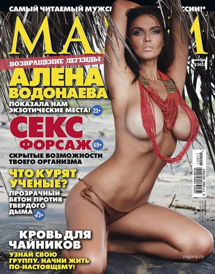 Алена Водонаева (6 фото)
