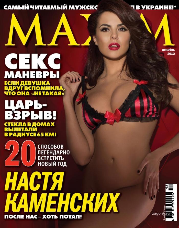 Настя Каменских - кадры со съемок для MAXIM (16 фото)