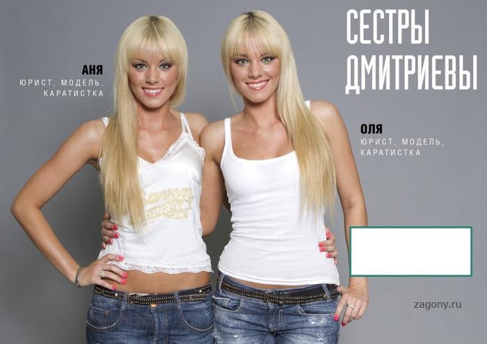 Анна И Ольга Дмитриевы (20 фото)