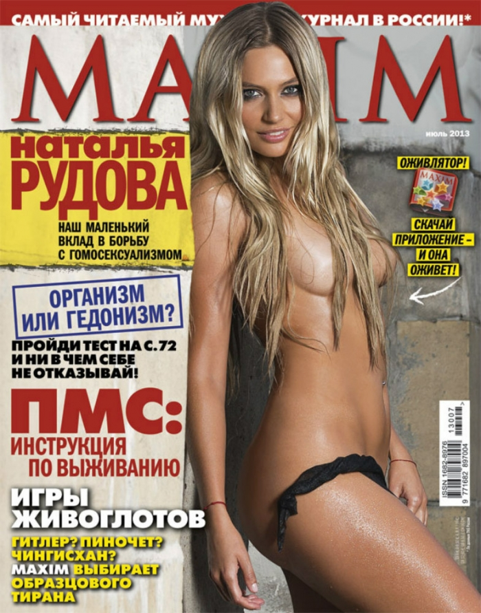 Наталья Рудова (20 фото)
