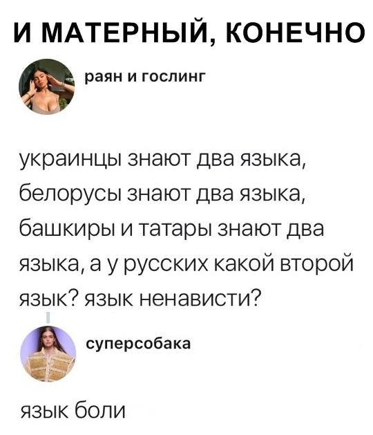 Почему они исковерканные диалекты русского языка называют вторым языком?