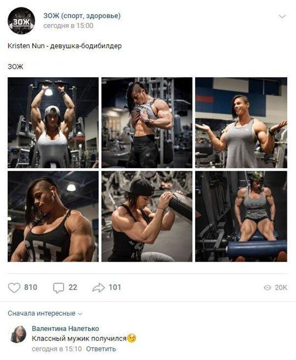 Скриншоты из социальных сетей. Часть 994 (40 фото)