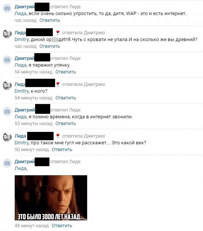Скриншоты из социальных сетей. Часть 1240