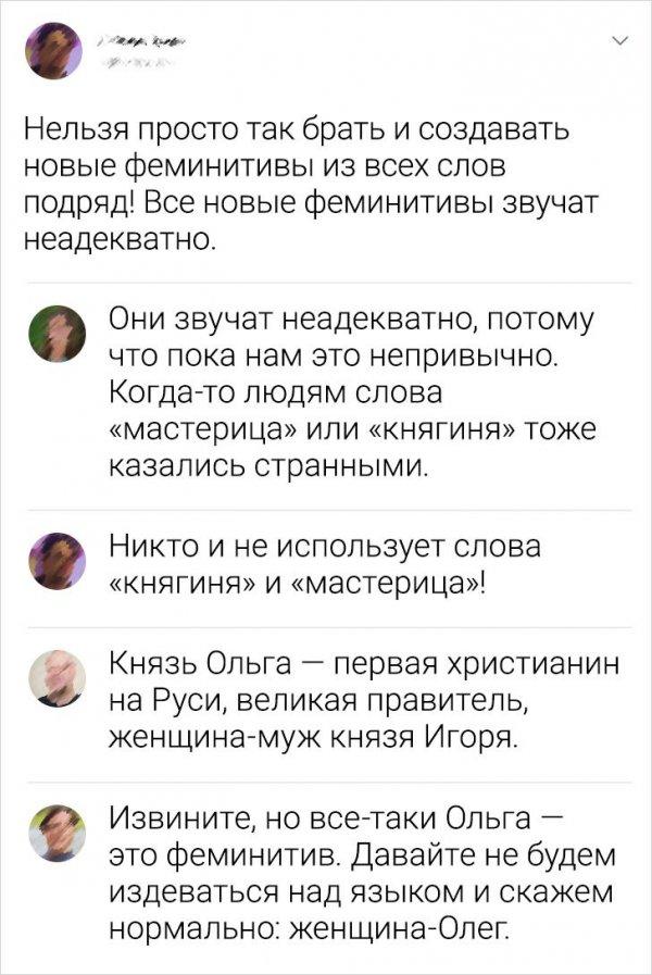 Скриншоты из социальных сетей. Часть 1246