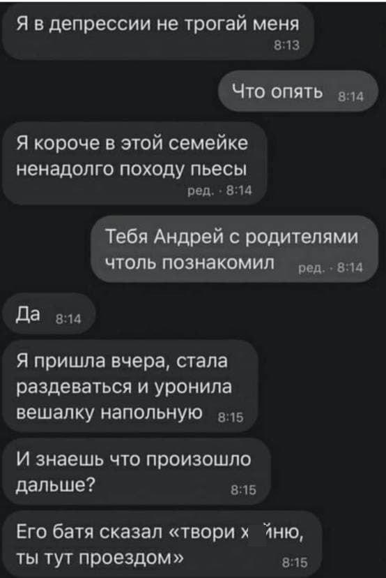 Забавные переписки (30/06/2021)