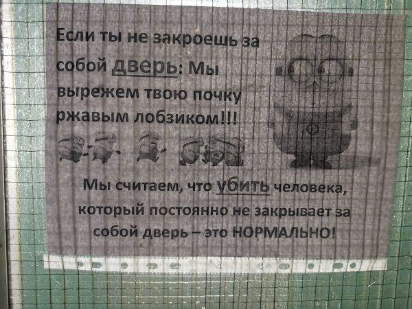 Прикольные объявления и надписи (05/07/2021)
