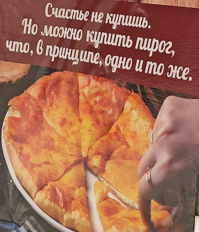 Креатив в рекламе