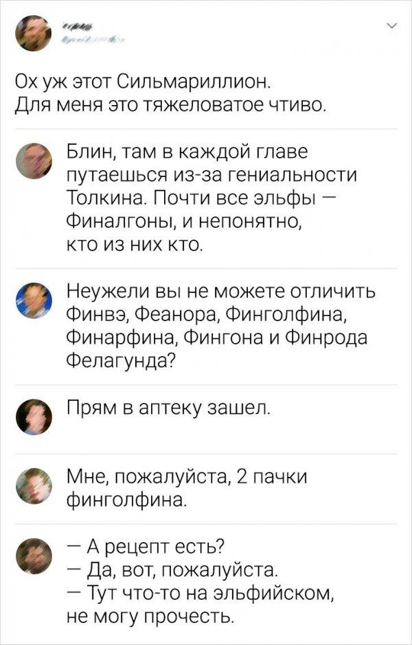 Скриншоты из социальных сетей. Часть 1414